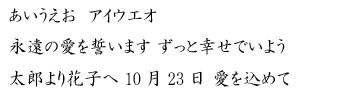 font_japanese6