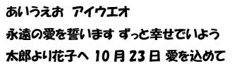 font_japanese7