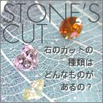 石のカット