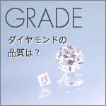 ダイヤモンドのグレード