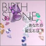 誕生石の特徴とおすすめのデザイン